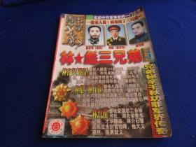 青年文学家 林彪三兄弟之秘(1997年第10期 总223期)