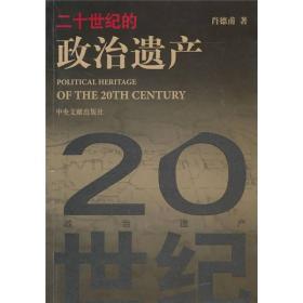 二十世纪的政治遗产