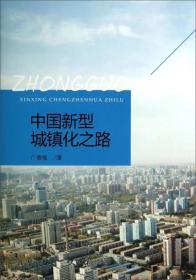 中国新型城镇化之路 包括导言在内共七章,第一章导言主要阐述研究的背景、目的、意义以及研究方法论、框架基础和创新。第二章理论框架构建,旨在构筑一个符合中国国情的城镇化发展问题理论研究框架。第三章从基本概念的梳理开始,全面系统地对中国特色城镇化的相关本质问题进行了哲学层面的分析和探讨,为后续研究提供了理论基础和概念体系。第四章是中国特色城镇化的要素配置与动力机制,旨在系统阐述中国特色城镇化发展的要素