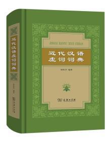 近代汉语虚词词典