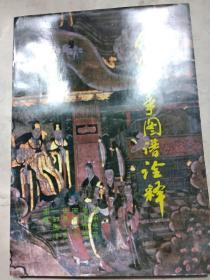 佛传故事图谱诠释(佛传图典 作者签名寄语赠书)