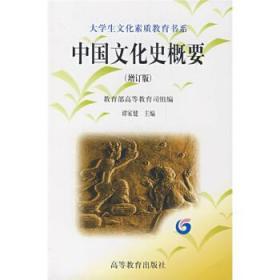 大学生文化素质教育书系:中国文化史概要 9787040060218 谭