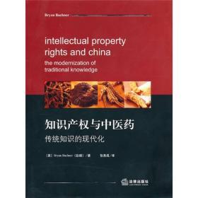 知识产权与中医药:传统知识的现代化