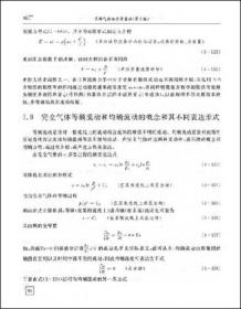 多维气体动力学基础(第2版)