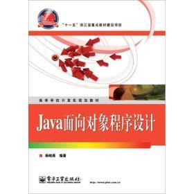 Java面向对象程序设计  杨晓燕  电子工业出版社  9787121154058