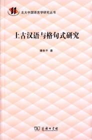 上古汉语与格句式研究/北大中国语言学研究丛书