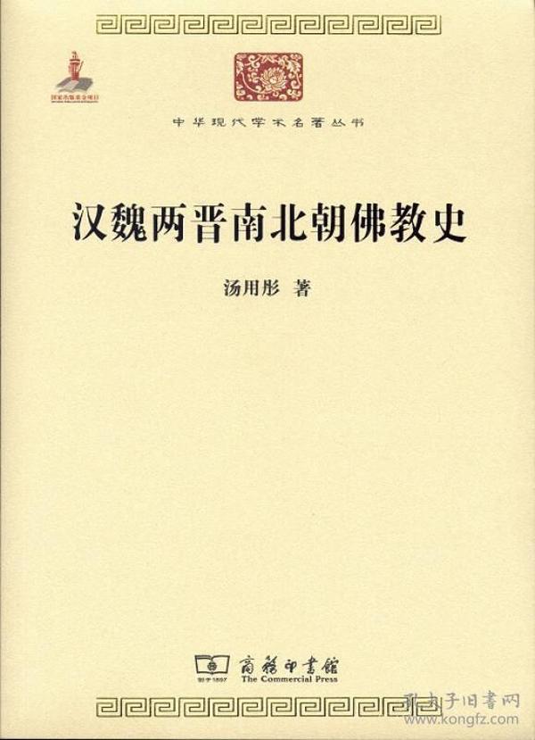 新书--中华现代学术名著丛书:汉魏两晋南北朝佛教史