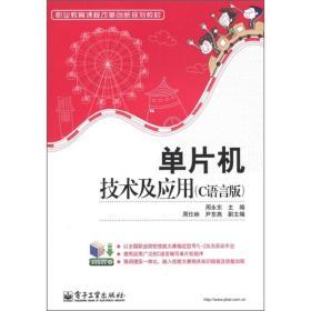 职业教育课程改革创新规划教材:单片机技术及应用(C语言版)