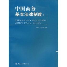 中国商务基本法律制度