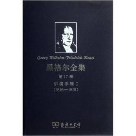 黑格尔全集-第17卷