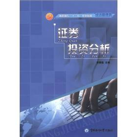 """高职高专""""十二五""""规划教材·经济管理类:证券投资分析"""