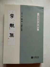 中国思想史资料丛刊:李觏集