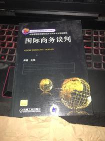普通高等教育国际经济与贸易专业规划教材:国际商务谈判