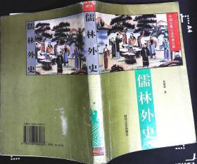 儒林外史 吴敬梓著1997年时代文艺出版社出版32开本385页706千字 印数600册 旧书8瀑布(前96页书下边沿不整齐)