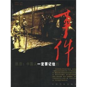 抗日:中国人一定要记住的事件
