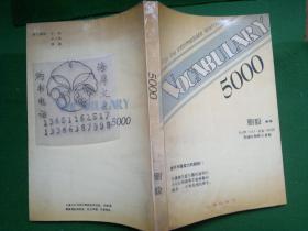 刘毅基础词汇 VOCABULARY/词汇5000