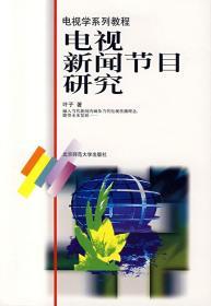 电视新闻节目研究/电视学系列教程 9787303048373 叶子 北