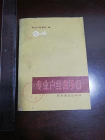 专业户经营手册 1984 七八十年代改革开放时期