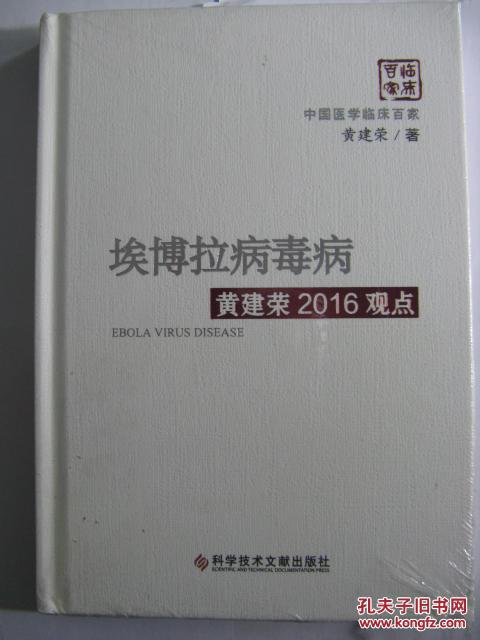埃博拉病毒病黄建荣2016观点