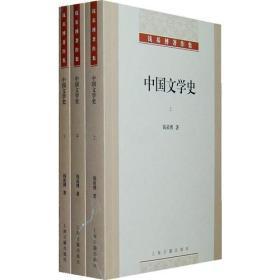 中国文学史(全三册)