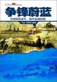 话说中国海洋·军事系列·争锋蔚蓝:中国历代水军,海军征战历程