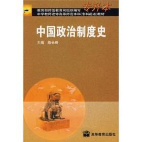 中学教师进修高等师范本科(专科起点)教材:中国政治制度史(