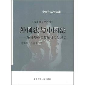 外国法与中国法--20世纪中国移植外国法反思