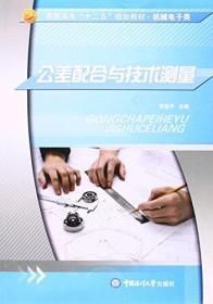 """高职高专""""十二五""""规划教材机械电子类:公差配合与技术测量"""
