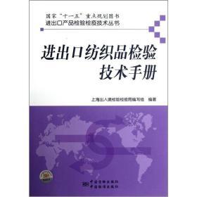 进出口纺织品检验技术手册