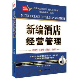 新编酒店经营管理(酒店规范化管理、提高工作效率必备的工作实用工具书)