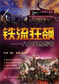 军事大视野丛书·铁流狂飙:八大军团传奇