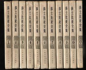 莎士比亚全集 精装(全11册)