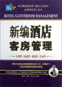 新编酒店客房管理