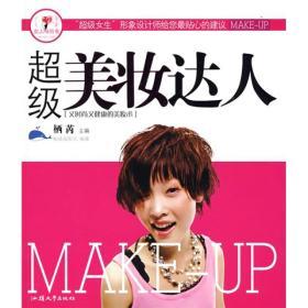 超级美妆达人:又时尚又健康的美妆术