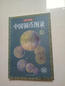 中国铜币图录:最新版