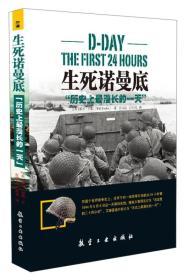"""生死诺曼底:""""历史上最漫长的一天"""" [D-Day:The First 24 Hours]"""