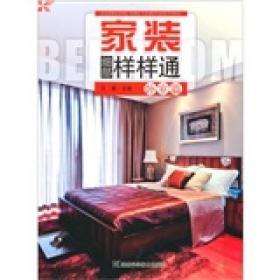 家装细部样样通:卧室篇