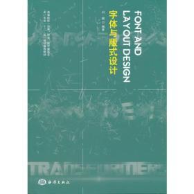 字体与版式设计 刘璐 海洋出版社 9787502788360