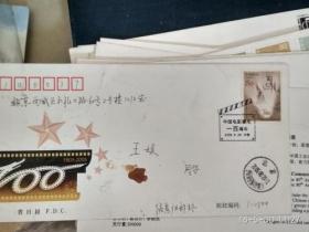 2005-17 中国电影诞生一年周年 纪念邮票首日封 实寄封