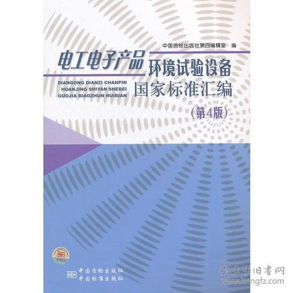 正版】电工电子产品环境试验设备国家标准汇编