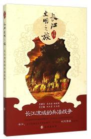 长江文明之旅:长江流域的兵法战争