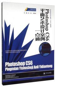 Photoshop CS6平面艺术设计案例一点通