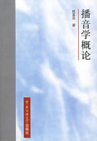 播音学概论 9787810046312 姚喜双 中国传媒大学出版社