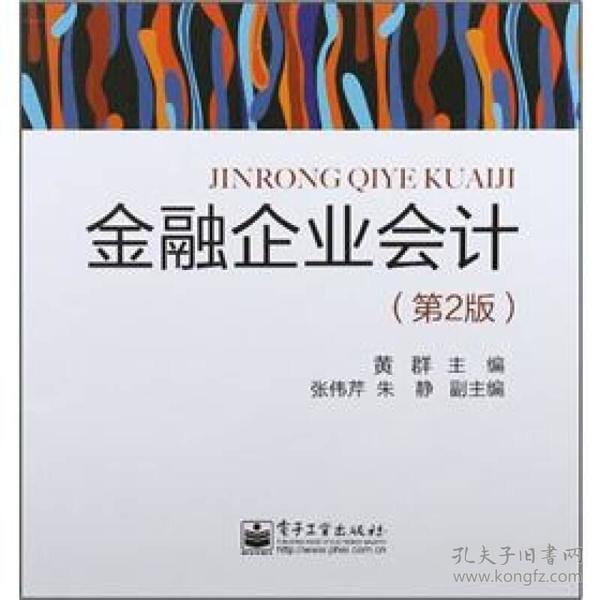 金融企业会计(第2版)