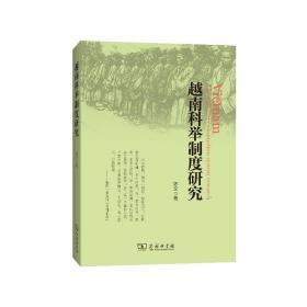 越南科举制度研究
