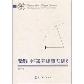 行政契约:中国高校与学生新型法律关系研究
