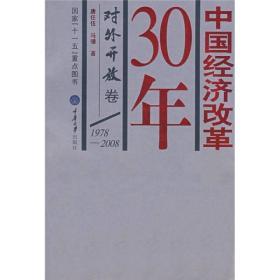 中国经济改革30年:对外开放卷:1978~2008