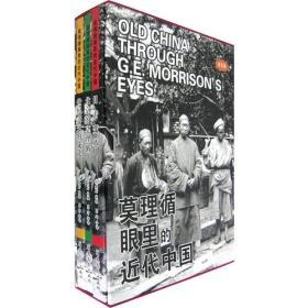 莫理循眼里的近代中国(全三册)[第三版]