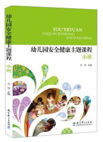幼儿园安全健康主题课程 小班
