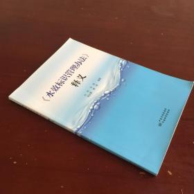 《水效标识管理办法》释义